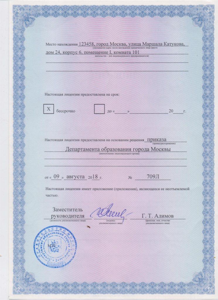 Лицензия Департамента образования